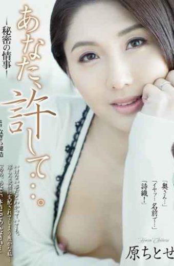 ADN-070 You And Forgive …. – Secret Love Affair – Original Chitose