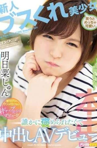 HND-749 Rookie Busu Pretty Girl Laughing And Cute You Want To Be Complimented By Someone AV Debut Tomorrow Jun