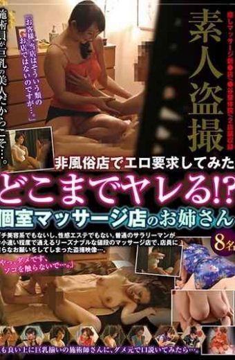 SPZ-1053 How Far Is It!  Sister Of A Private Room Massage Shop