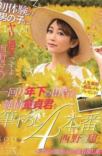 STARS-159 Nishino-san Is Too Speary For The First Experience Boy! The Younger Country's Countryside Pure Virgin-kun Is Brushed Down 4 Production-potun And The Virgin Hunting Trip In The Region Sho Nishino