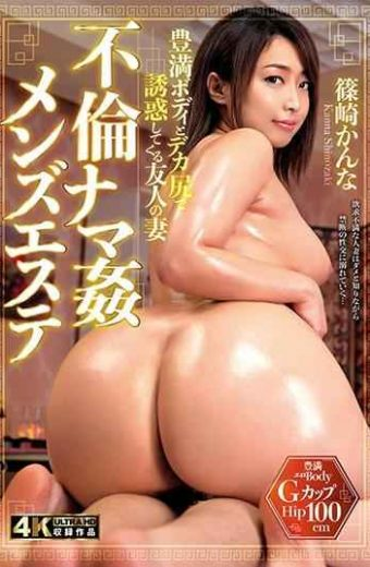 HZGD-132 Friend's Wife Who Is Tempted By Plump Body And Big Ass