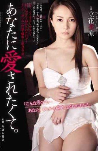 ADN-065 I Wanted To Be Loved By You. Tachibana Misuzu