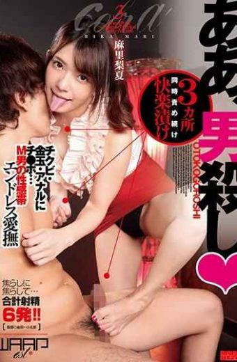 ECB-125 Ah Killing A Man  Continue To Blame 3 Places At The Same Time Pleasure Pickled Mari Rika