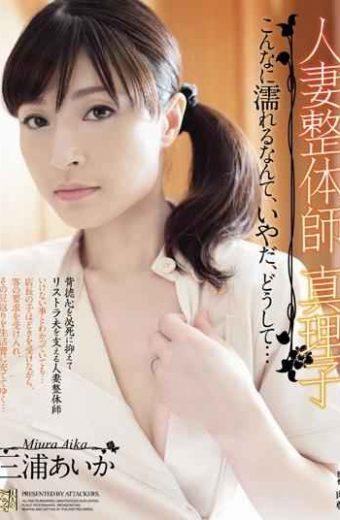 ADN-076 Married Manipulative Teacher Mariko So Wet Nante Hate Why … Miura Aika