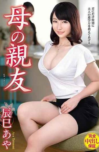 VEC-393 Mother's Best Friend Aya Aoi