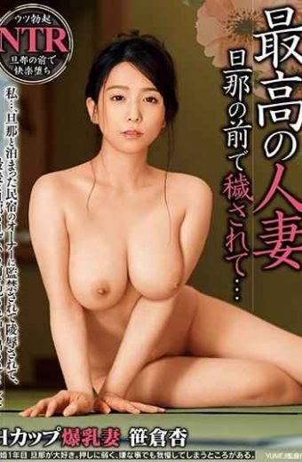 MCSR-363 The Best Married Woman Is Deceived In Front Of Her Husband … An Sasakura