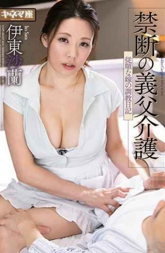 KNMD-057 Forbidden Father-in-law Care Sara Ito