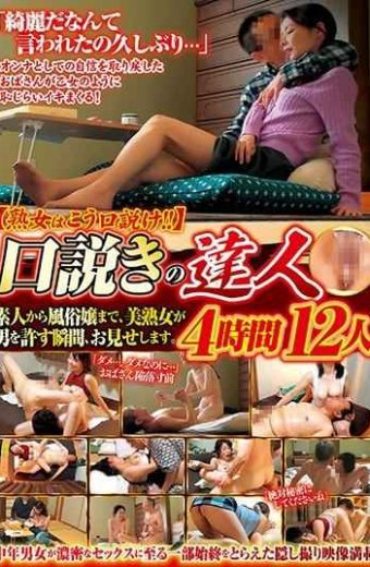ITSR-074 Mature Women Persuade This! !  Persuasion Master 4 Hours 12 People From Amateur To Miss Manners I Will Show You The Moment When A Beautiful Mature Woman Allows A Man.