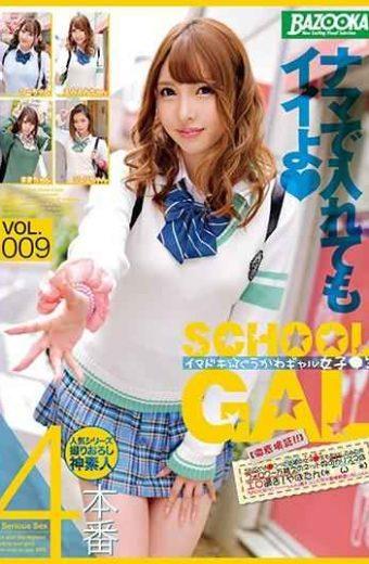 BAZX-217 Imadoki  Gukawa Girl  Raw VOL.009