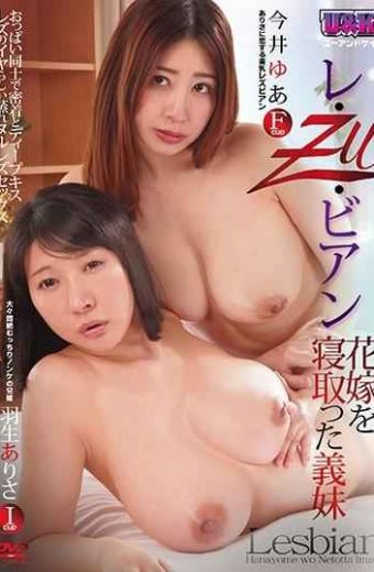 AUKG-473 Les  Zu  Bian  Sister-in-law Who Took The Bride-