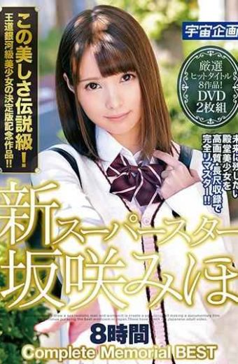MDTM-581 New Super Star Miho Sakazaki Complete Memorial BEST 8 Hours