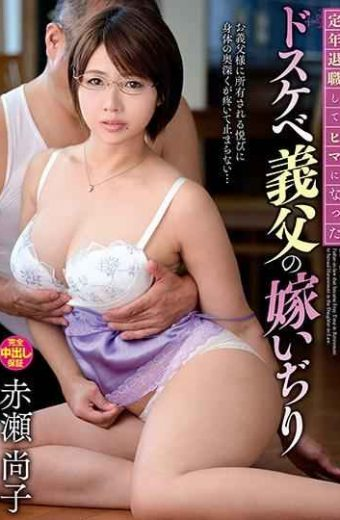VENU-899 Naoko Akase's Daughter-in-law's Daughter-in-law Who Became Retired After Becoming Retired