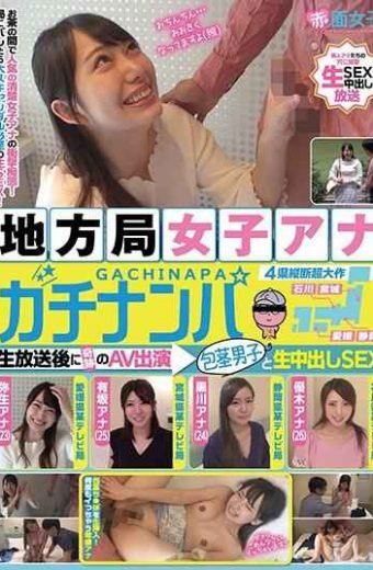 SKMJ-075 Local Station Women's Anagachinanpa Miracle AV Appearance After Live Broadcasting  Uncut Boys And Cum Shot SEX