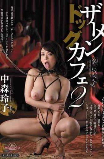 MIGD-410 Nakamori Reiko Cumshot Dog Cafe 2