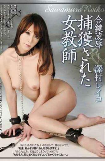 SHKD-465 Reiko Sawamura Duplicate Key Humiliation Female Teacher Has Been Captured