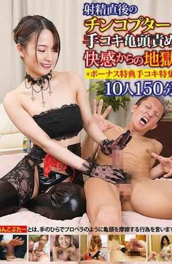 KOTA-001 Dick Immediately After Ejaculation Handjob Glans Blame Hell From Pleasure