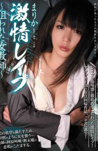 SHKD-463 Marika   Passion Rape Female Teacher Was Targeted