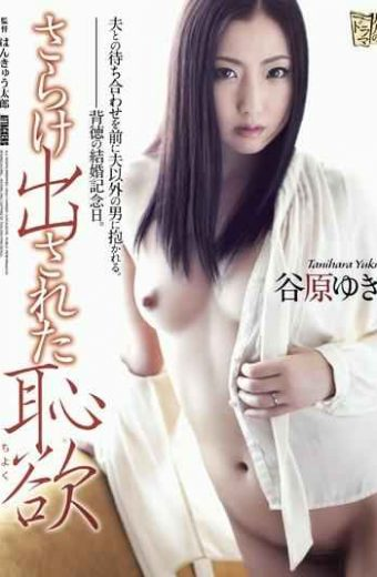 ADN-082 Hajiyoku Tanihara Snow Was Sarakedasa