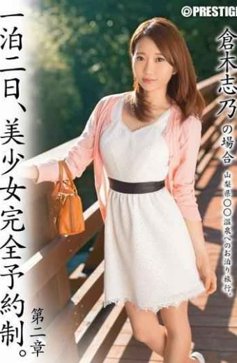 ABP-328 One Night The 2nd Pretty Reservation Only. Chapter II – Kuraki Shino Case Of