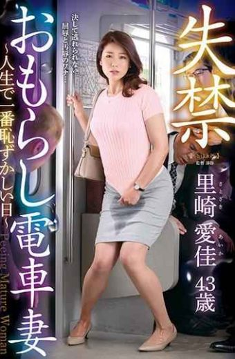 HONE-246 Incontinence Wetting Train Wife-the Most Embarrassing Day Of Life-Aika Satozaki