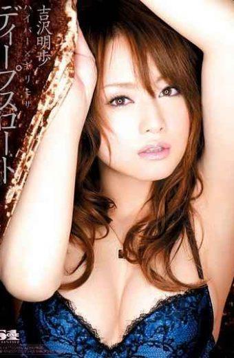 SOE-047 Hyper Risky Mosaic  Akiho Yoshizawa Deep Throat