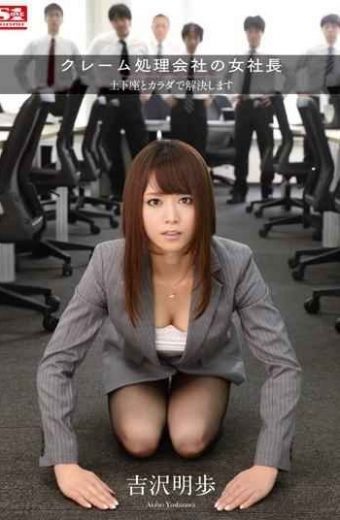 SNIS-394 Resolve A Woman President Prostrate And Body Claims Processing Company Akiho Yoshizawa