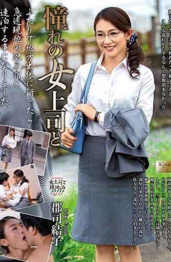 MOND-177 Longing Woman Boss And Yuko Gunji