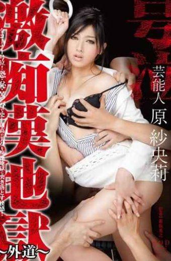 STAR-205 Hell Heresy Pervert Geki Crying Saori Hara Entertainer