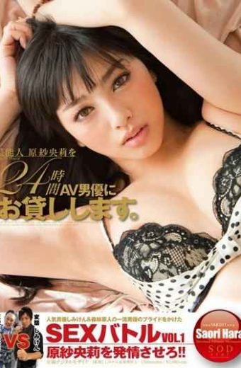 STAR-267 AV Actor Will Lend You 24 Hours To Saori Hara Entertainer