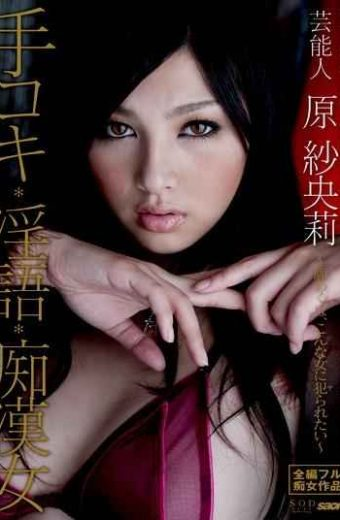 STAR-189 Chikan-hand Woman Saori Hara Rina Expiration Entertainer