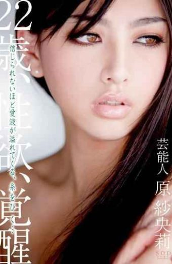 STAR-201 22-year-old Saori Hara Entertainer Sexual Desire Arousal
