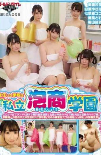 GDHH-177 The School I Was Assigned To Was Private Awasho Gakuen A Specialized Educational Institution On Soapland! The Student Is The Future Soap Lady! The Teacher Is The Legendary Soap Lady! The Only Man Of The School Is …