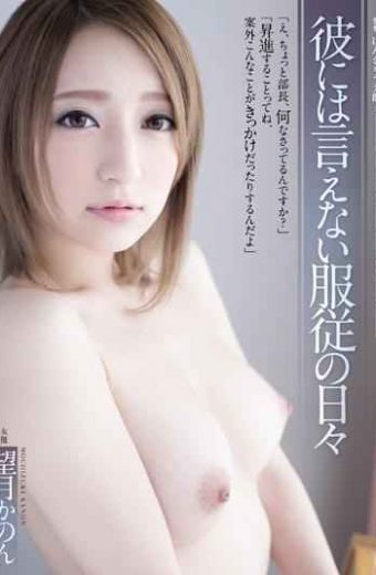 ADN-088 Mochizuki Daily Obedience That Can Not Be Said To Him Canon