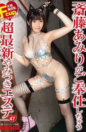 ABP-927 Super Latest Addictive Beauty Salon That Saito Amiri Will Serve 47 Refreshing Dick That Has Been Hardened By Customers' Desire! !