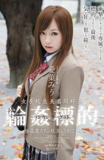 SHKD-469 Miu Leaf … Love Is The Toy Of Their Target Demon Gangbang Rape School Girls Club And Livestock