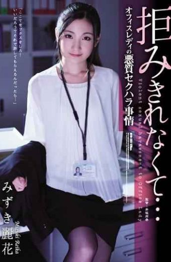 ATID-385 I Can't Refuse … Office Lady's Vicious Sexual Harassment Circumstances Mizuki Reika