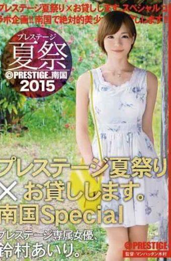 ABP-338 Prestige And Summer Festival 2015 Prestige Summer Festival  Lend.Tropical Special Suzumura Airi