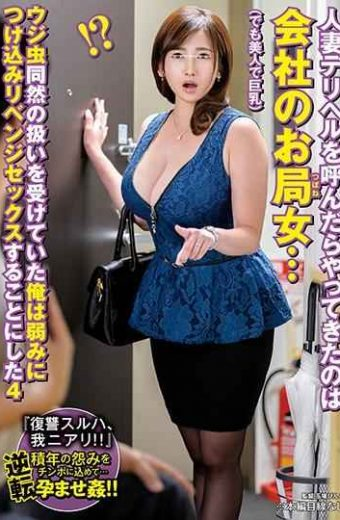 VOSS-171 When I Called A Married Woman Deriheru I Came To The Office Of A Company … Beautiful And Big Breasts I Was Treated Like A Maggot Insect But I Decided To Revenge Sex With A Weakness 4