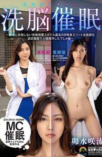 SORA-240 Sentimental Brainwash Hypnosis-personality Manipulation Never Missuccessful Personality Maneuvered By Misidentified Hypnosis Of The Best 8 Life Elite Female Doctor Hen Sakisui