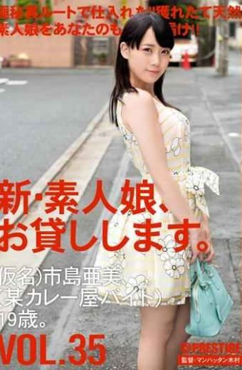 CHN-075 New Amateur Daughter I Will Lend You. VOL.35