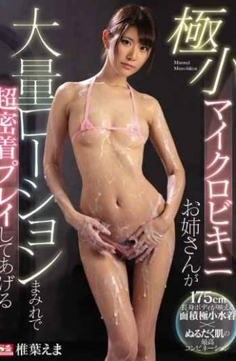 SSNI-641 Emma Shiiba Who Will Play Super Close Contact With A Lot Of Lotion Lotion Covered With A Micro Bikini Sister