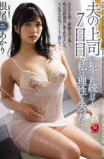 JUL-066 On The Seventh Day After Being Raped By My Husband's Boss I Lost My Reason … Akari Neo