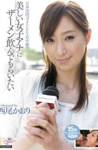MIGD-415 Nishio Kaori Want Beautiful Girls Drinking Cum Ana