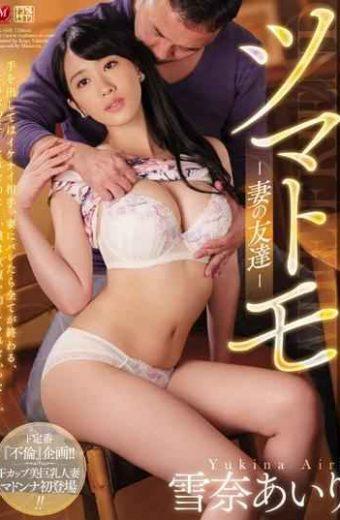 JUL-068 Tsumatomo-My Wife's Friend- Aira Yukina