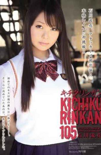 SHKD-473 105 Kichikurinkan
