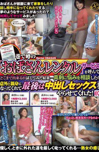 MEKO21 MEKO-021 Aunt Rental Surprisingly Empathetic