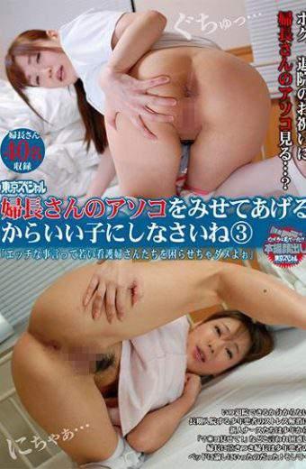 TSP-338 Tokyo Special Young Nurse Show