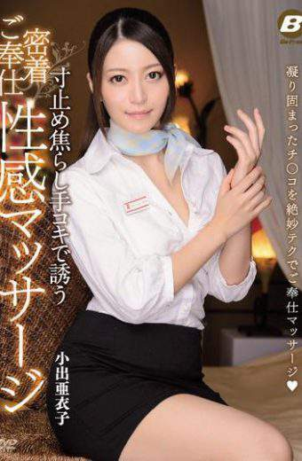 BF-491 Koide Aiko Service Erotic Massage