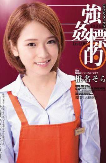 SHKD-715 Shina Sora Rape Target List.06