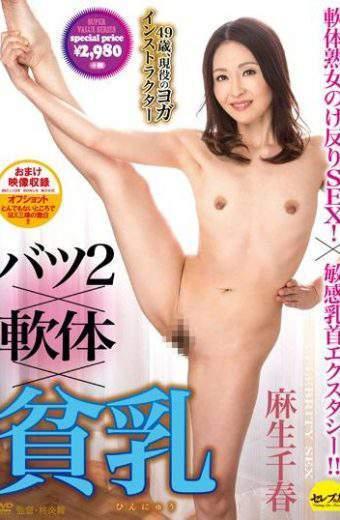 CESD-281 Chiharu Aso Punishment Soft Body